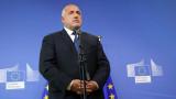 Затваряне на границите и преминаване през пунктове иска Борисов в Брюксел