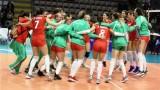 Българките отпразнуваха титлата в Перу с шампионско хора