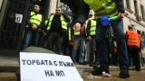 Надзирателите събраха 1300 подписа за ден в протестна петиция