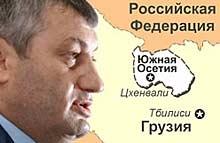 Грузия съди Русия в Хага за етническо прочистване