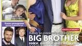 Капан за семейства ли е Big Brother Family?