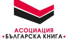 Българските книжарници с призив да работят наред със супермаркетите и аптеките