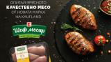 Kaufland пуска собствена марка прясно месо от български производители