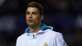 CR7 също разочарован от публиката на Реал (Мадрид)