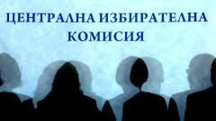От вторник започва регистрацията за президентските и парламентарните избори