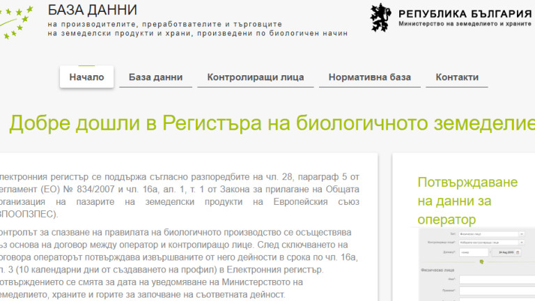МЗХГ пусна електронен регистър за операторите на биологични продукти