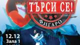 Ансамбълът на Нешка Робева и Русенска опера обявиха датите на националното си турне