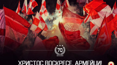 ЦСКА поздрави феновете за Великден