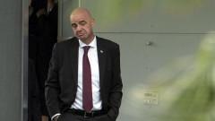 Прокуратурата в Швейцария погна шефа на ФИФА Джани Инфантино