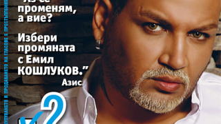 Азис даде рамо на Кошлуков за изборите