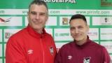 Пирин взима двама треньори от Спартак