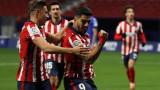 Атлетико (Мадрид) победи Хетафе с 1:0 в Ла Лига