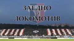 Локомотив (Пловдив) стартира кампания за набиране на средства