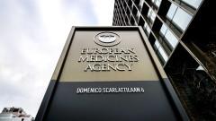 EMA може да одобри ваксината на AstraZeneca до края на януари