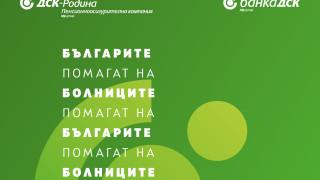 Банка ДСК и ПОК ДСК-Родина започват нова дарителска кампания