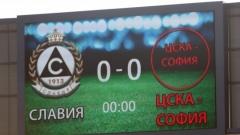 Славия срещу ЦСКА на 14 юли от 20:00 часа?