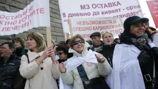 И медици се събраха под прозореца на Борисов
