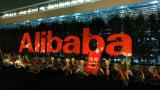 Alibaba изчаква с първичното предлагане на акции на финансовата си компания