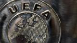 УЕФА: ФК ЦСКА няма да участва във Висшата лига (ДОКУМЕНТ)