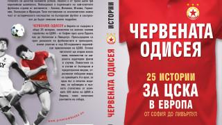 """На 10 септември представят книгата """"Червената одисея. 25 истории за ЦСКА в Европа"""""""