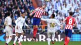 Реал (Мадрид) повали Атлетико (Мадрид) в дербито и поведе с 6 точки на върха