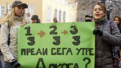 Студенти започват протести срещу увеличените такси