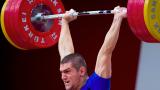 В края на седмицата започва Европейското по вдигане на тежести
