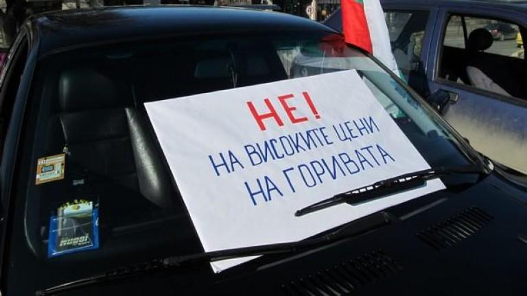 Протести в Добрич и Стара Загора: Не на високите цени на горивата