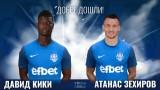 Арда представи двама нови футболисти и един треньор