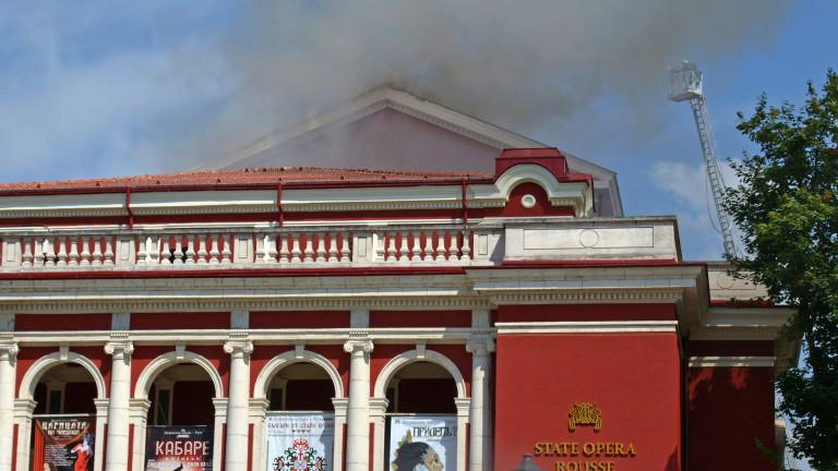 Пожарът в Русенската опера нанесе сериозни щети