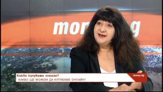 Онлайн търговията в България ще надхвърли €1 милиард тази година