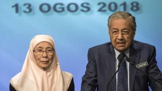 Премиерът на Малайзия Махатхир Мохамад подаде оставка