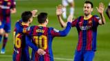Барселона остава в борбата за титлата след резултатна победа над Хетафе