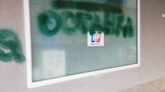 Неизвестни потрошиха клуба на ГЕРБ в Лозенец