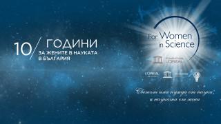 Проекти за опазване на Черно море, по-чист въздух и зараждане на звездите отличиха три българки в науката