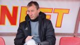 Белчев отсече: Мачът с Левски е история, трябва да го забравим!