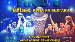 Обявиха пълната програма за Купата на България по баскетбол