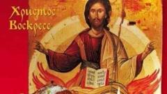 Отбелязваме Възнесение Христово или Спасовден