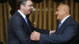 Борисов получава най-високото държавно отличие на Сърбия