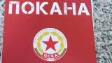 Първо в ТОПСПОРТ: ЦСКА 1948 със специални покани за свой мач до Спас Русев и Станислав Ангелов! (СНИМКИ)