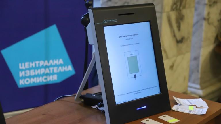 ЦИК провежда тестово машинно гласуване