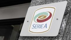 """Удинезе и Аталанта ще играят през следващата седмица, дъждът в Италия наводни """"Дачия Арена"""""""