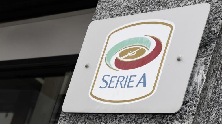 Феновете в Италия остават извън стадионите до края на сезона?