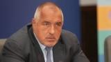 Борисов недоумява защо БСП и ДПС искат да счупят държавата