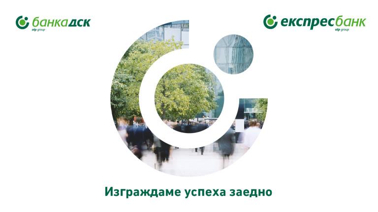 Всички важни новини за интеграцията на Банка ДСК и Експресбанк на едно място