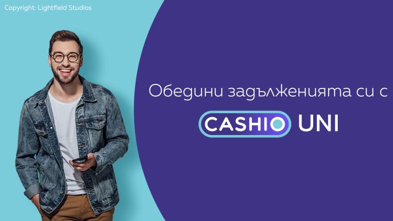 С Cashio Uni обединяваш задълженията си и сам избираш кога да плащаш!