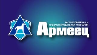 """""""Армеец"""" спонсор на световното в София"""