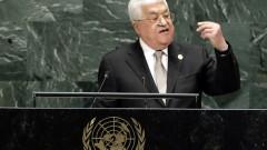 Абас насрочва избори, нападна САЩ и Израел пред ООН