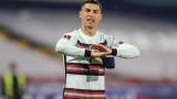 Критикуват Роналдо заради хвърлената капитанска лента