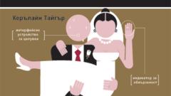 Ръководство за... младоженци